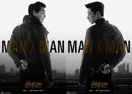 Drama Man to Man