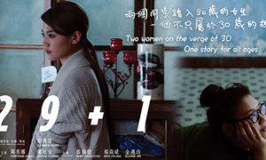 film 29+1