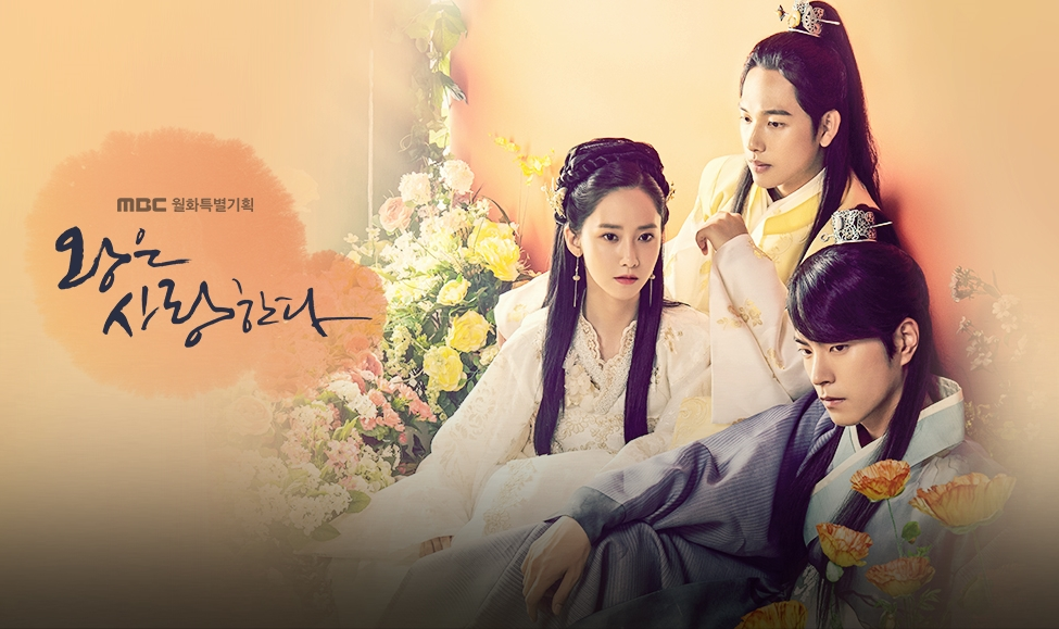 Drama The King Loves