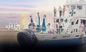 Drama Hospital Ship