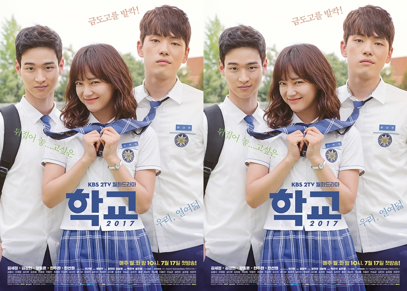 drama school 2017