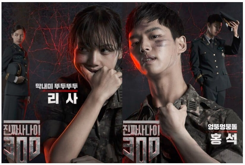 Lisa Blackpink Dan Hongseok Pentagon Ada Di Reality Show REAL MEN 300
