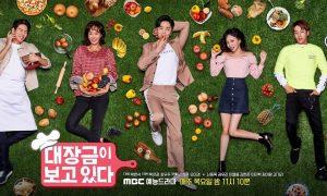 Siap Tayang DAE JANG GEUM IS WATCHING Rilis Teaser Perdana