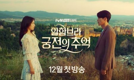 Romantis Teaser Trailer MEMORIES OF THE ALHAMBRA