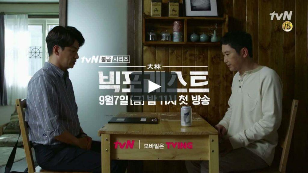 Serial Drama Korea BIG FOREST Tayang Di TVN Setiap Jumat