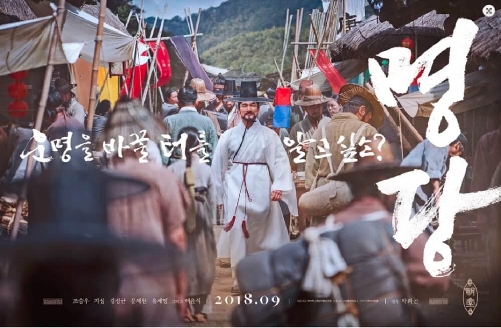 Film Kolosal THE GREAT BATTLE Rajai Box Office Korea