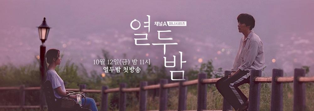 Jelang Premier Drama TWELVE NIGHTS (12 NIGHTS) Bocorkan Kata Kunci Untuk Karakternya