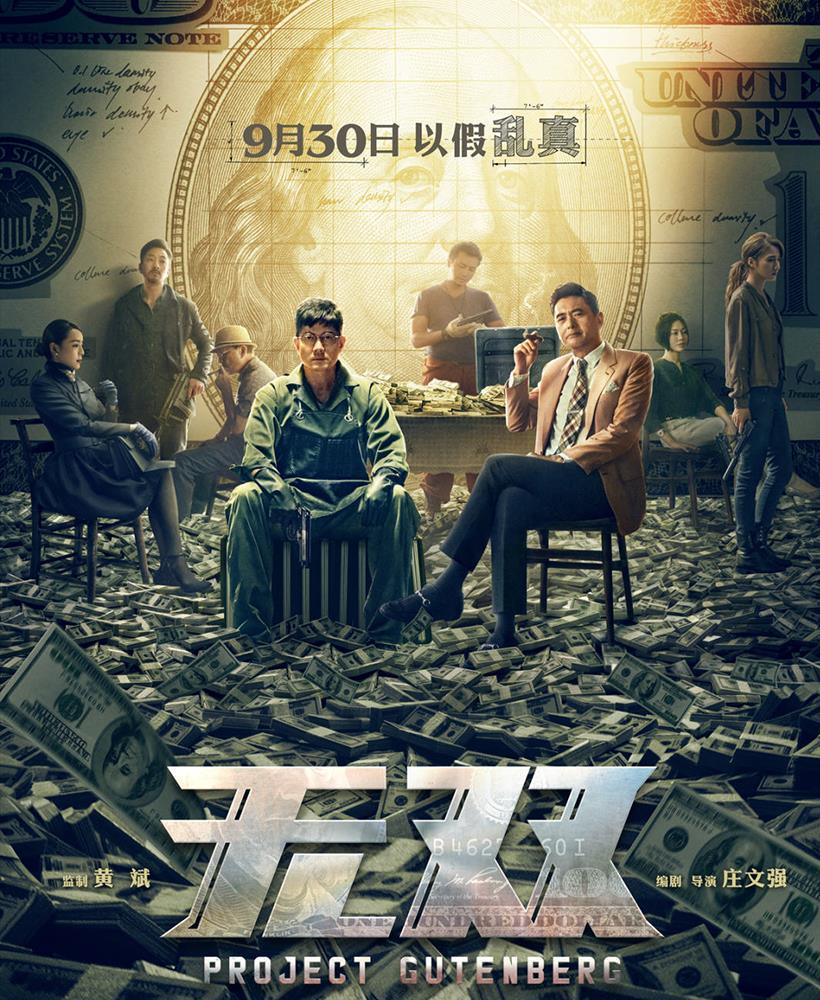 Lima Belas Hari Tayang, PROJECT GUTENBERG Jawara Di Box Office China