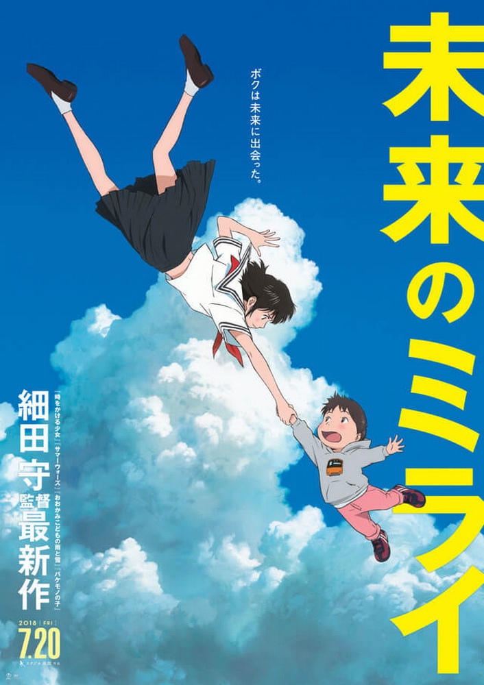 MIRAI NO MIRAI – Libatkan Bintang Hollywood untuk Versi Film Anime Bahasa Inggris