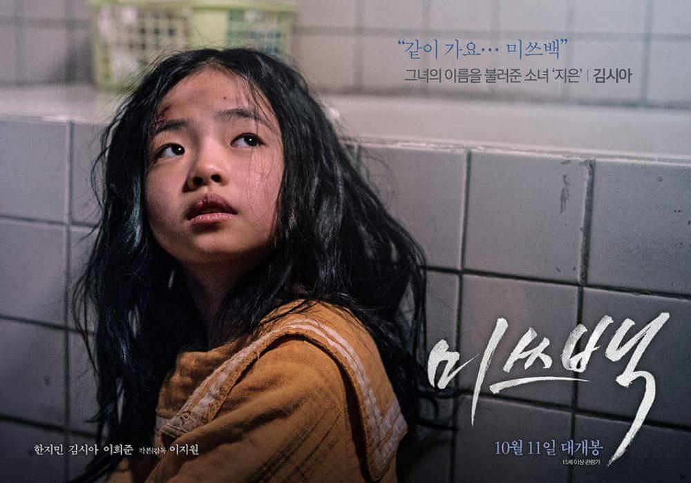 Review: MISS BAEK - Film Indie Yang Banjir Pujian Dan Rating Tinggi