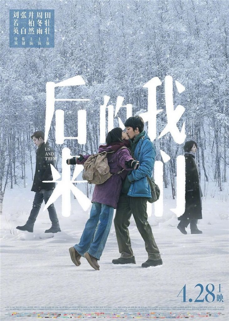 US AND THEM Film Hits China Kini Diboyong Netflix – Simak Trailernya