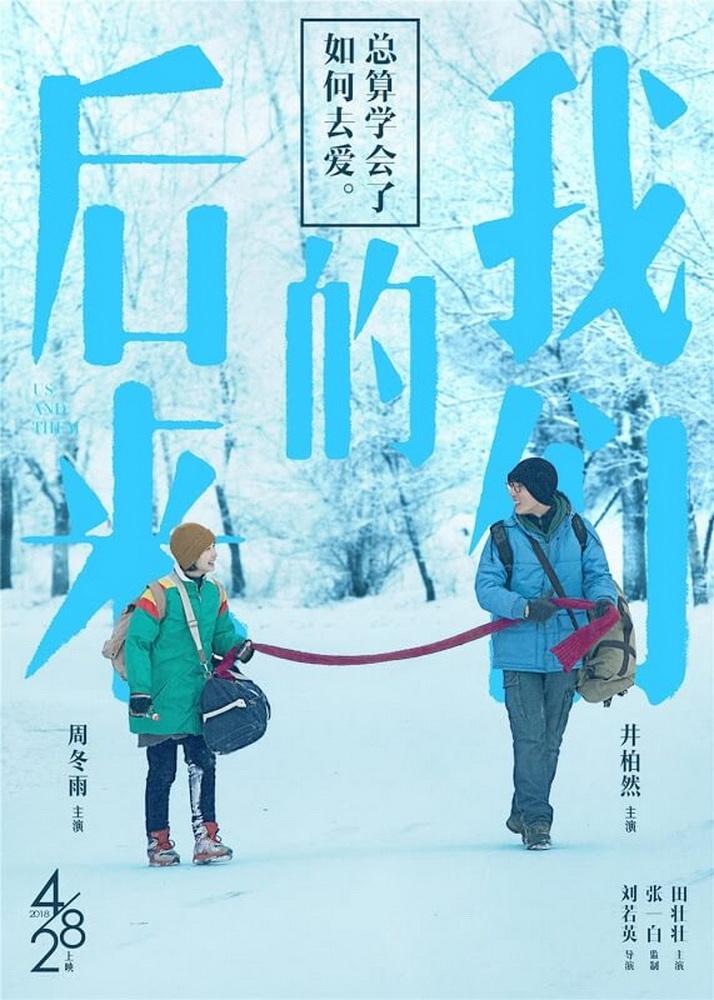Us And Them Film Hits China Kini Diboyong Netflix Simak Trailernya Layar Id