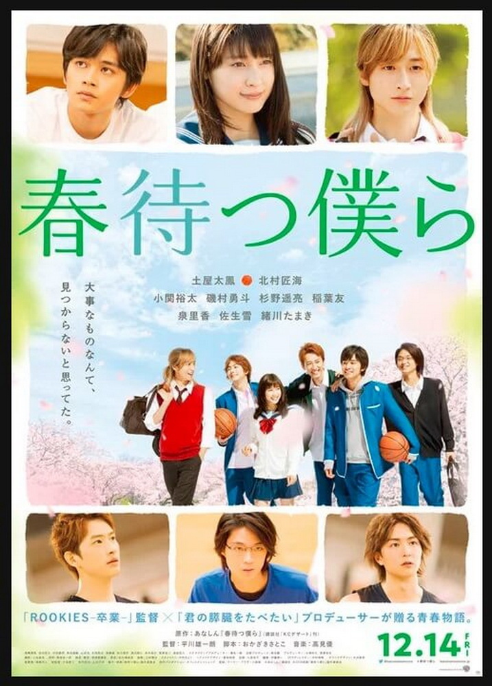 WAITING FOR SPRING Live action Movie Rilis Poster Dan Cuplikan Terbarunya
