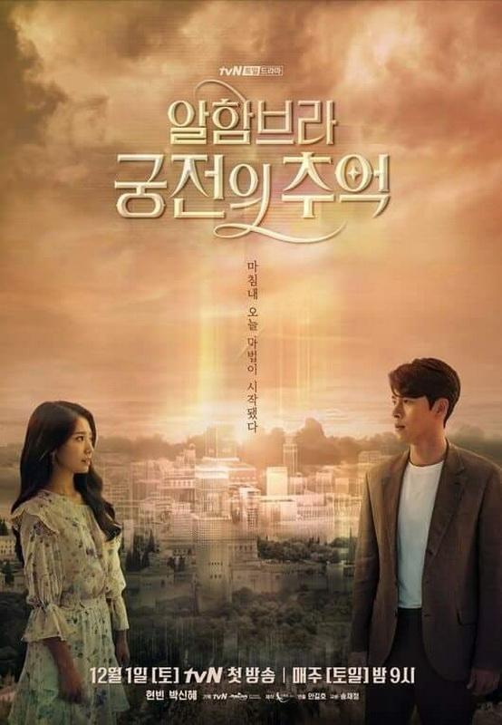 Netflix Usung Seri Drama Korea Paling Diantisipasi: MEMORIES OF THE ALHAMBRA