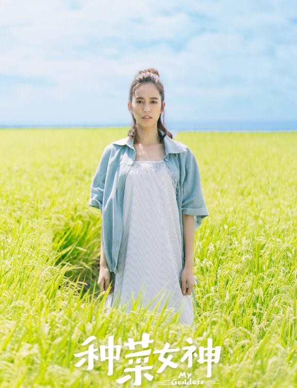 MY GODDESS – Drama Kisah Pertemuan Penyanyi Kota dan Kembang Desa