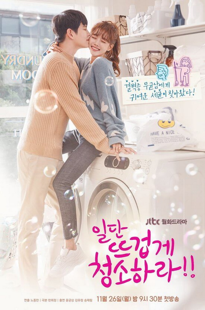 Pose Manis Poster Pemeran Drama JTBC Terbaru CLEAN WITH PASSION FOR NOW