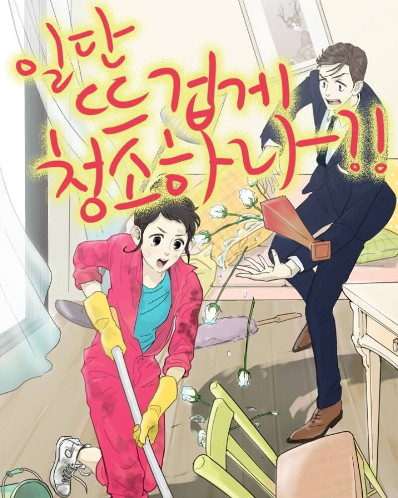 Pose Manis Poster Pemeran Drama JTBC Terbaru CLEAN WITH PASSION FOR NOW