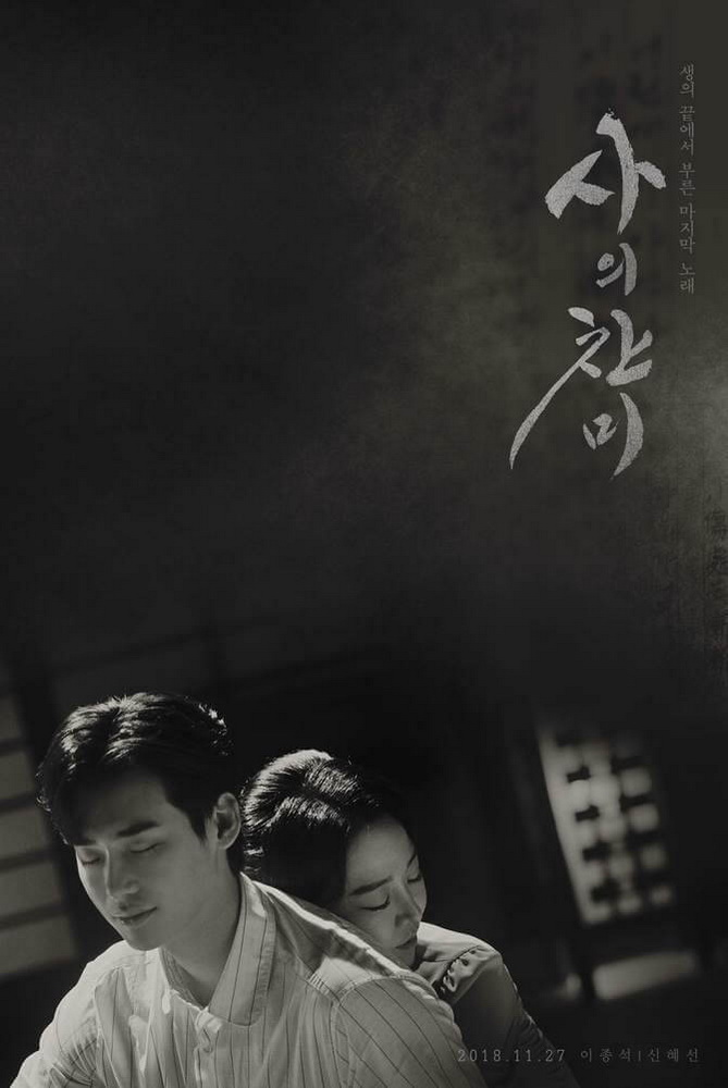 DEATH SONG Sebuah Kisah Cinta Yang Tragis - Simak Poster Dan Cuplikannya