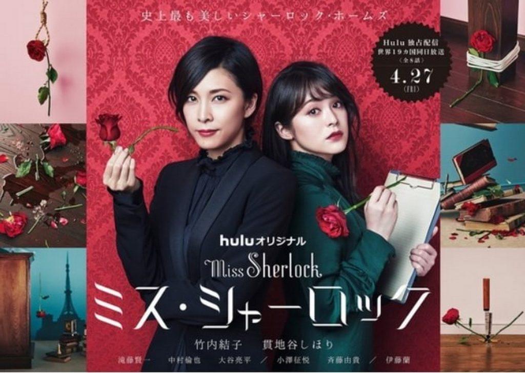 Daftar Dan Sinopsis Singkat Drama Pemenang TOKYO DRAMA AWARDS 2018
