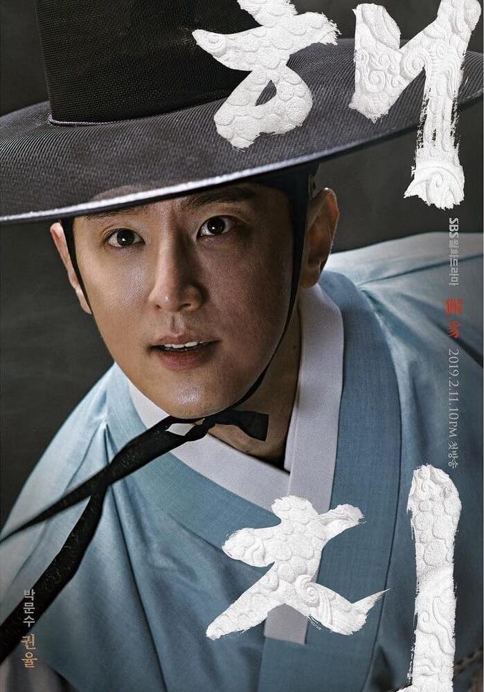 Drama Sageuk HAECHI - Kisah Pangeran Tak Bisa Menjadi Penerus Tahta