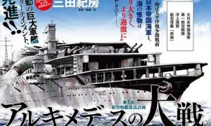 THE GREAT WAR OF ARCHIMEDES Adaptasi Manga Tentang Perjuangan Dan Konspirasi