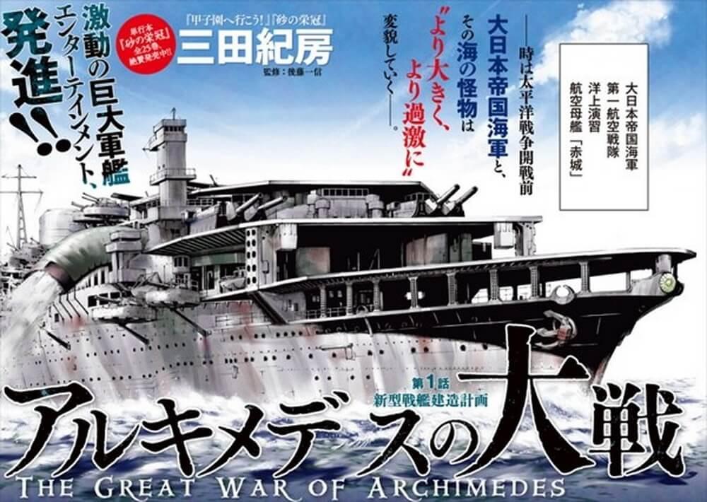THE GREAT WAR OF ARCHIMEDES Adaptasi Manga Tentang Perjuangan Dan Konspirasi