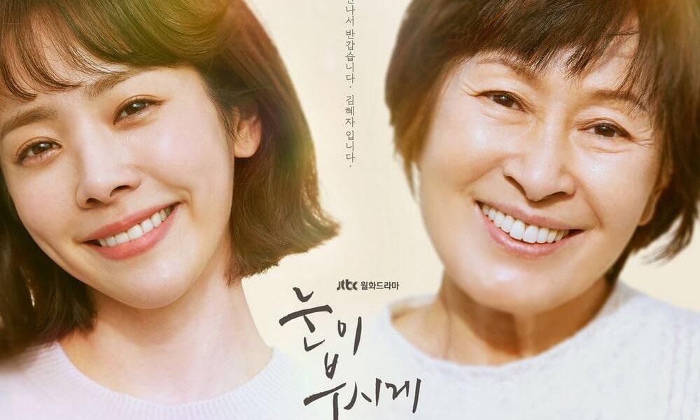 Kim Hye Ja muda berharap bahwa ia akan bisa menjadi penyiar. Dia adalah orang yang jujur dan memiliki kepribadian yang positif, tetapi tiba-tiba dia menjadi wanita berusia 70 tahun dengan kemampuan khusus untuk memanipulasi waktu. Sementara itu, Lee Joon Ha ingin menjadi reporter. Dia telah bekerja keras untuk mencapai mimpinya, tetapi sekarang dia menjalani hidupnya tanpa harapan. Akhirnya, ia pun terlibat hubungan dengan Hye Ja.