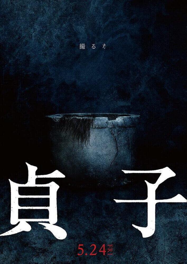 SADAKO Sekuel Baru Film Horor The Ring