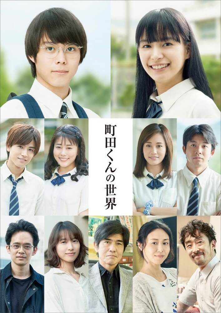 Film Live Action THE WORLD OF MACHIDA-KUN Adaptasi Juara Manga Siap Disimak