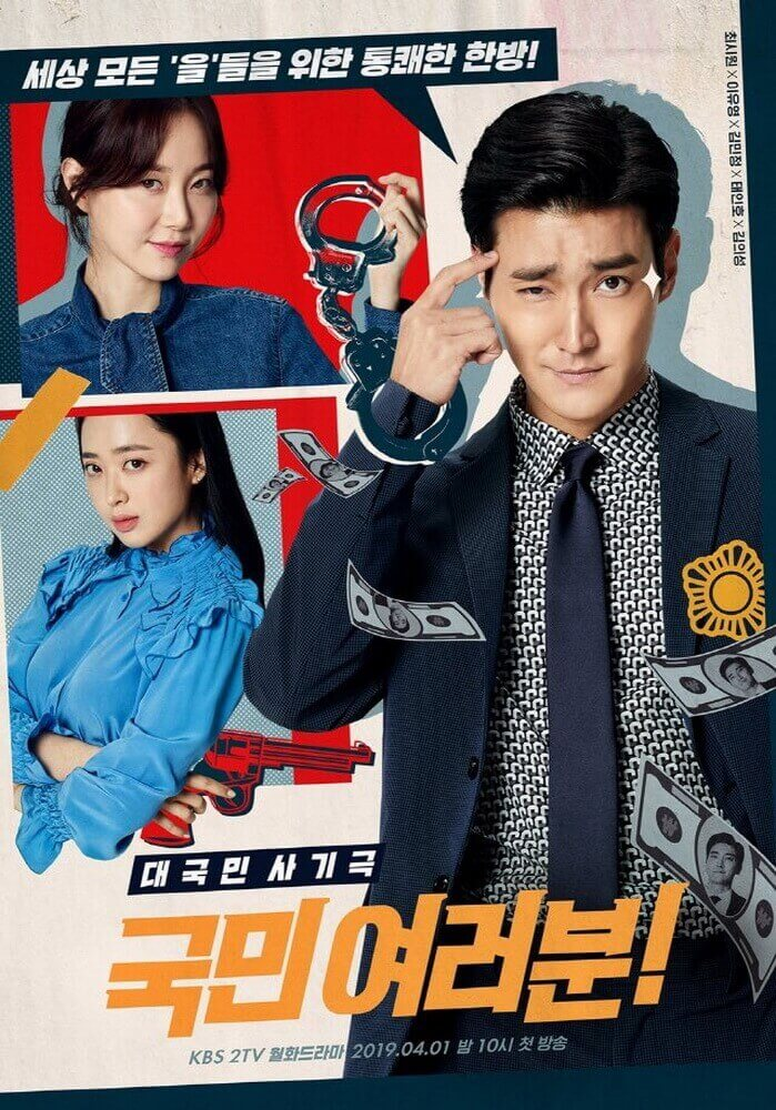 MY FELLOW CITIZENS, Drama Terbaru Siwon Super Junior
