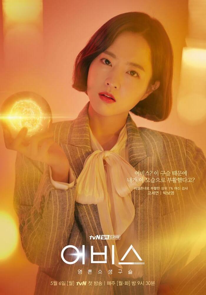 ABYSS, Drama Fantasi Romantis Dibintangi Park BoYoung dan Ahn HyoSeop