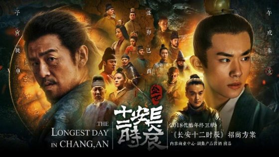 "Web Seri Hits ""The Longest Day In Chang'an"" Memanjakan Mata dan Pikiran"