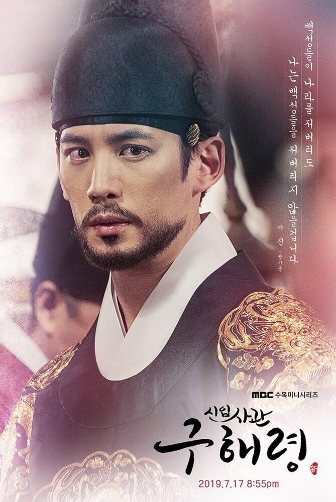 """Rookie Historian Goo Hae Ryung"" Drama Romantis Historis Siap Diantisipasi"
