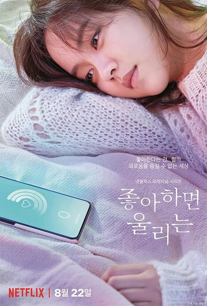 """Love Alarm"", Cinta Segitiga Lewat Aplikasi Ponsel"