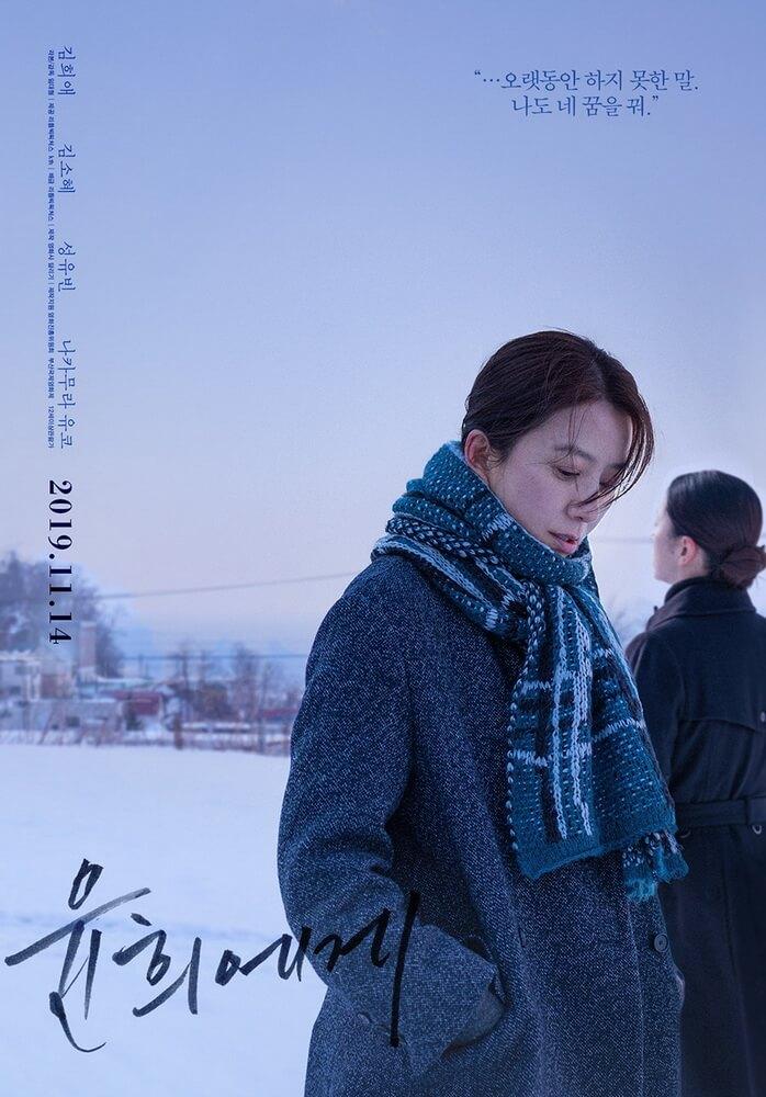 """""""Moonlit Winter"""" Perjalanan Mengenang Cinta Pertama"""