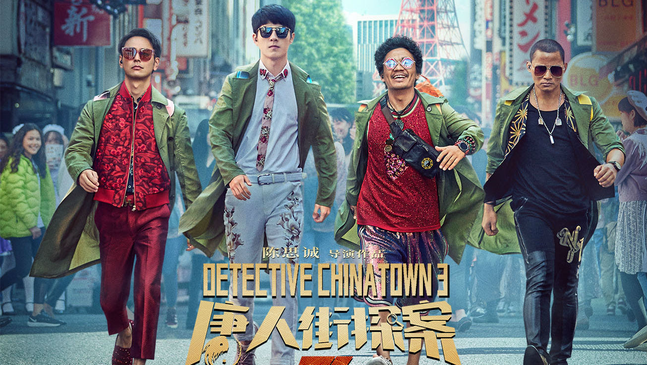 poster film detective china town 3