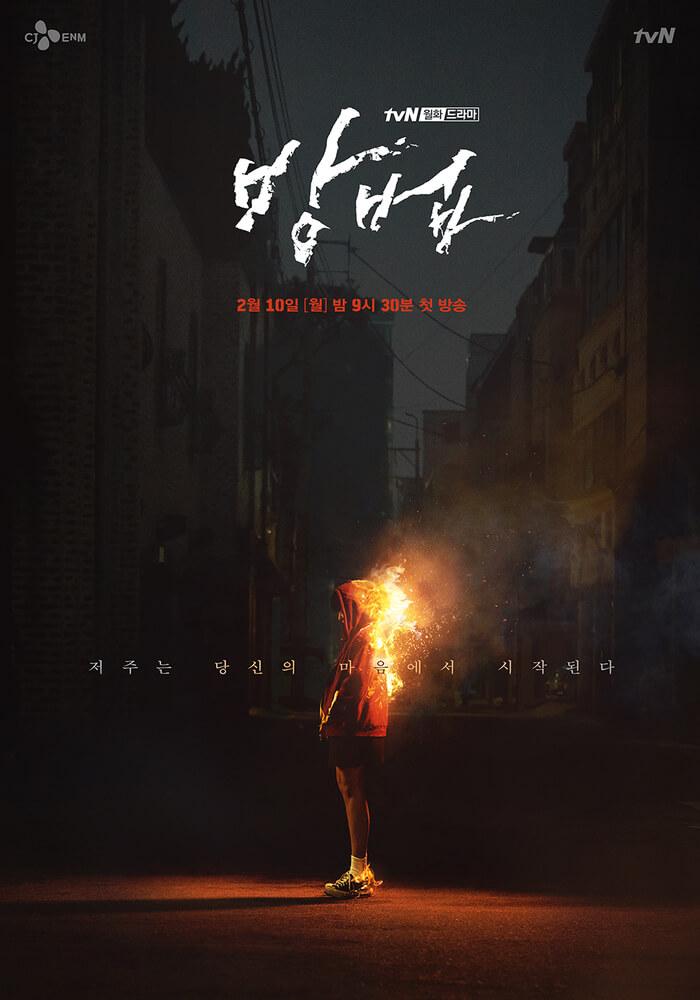 """The Cursed"" Drama Supernatural Sutradara Train To Busan"
