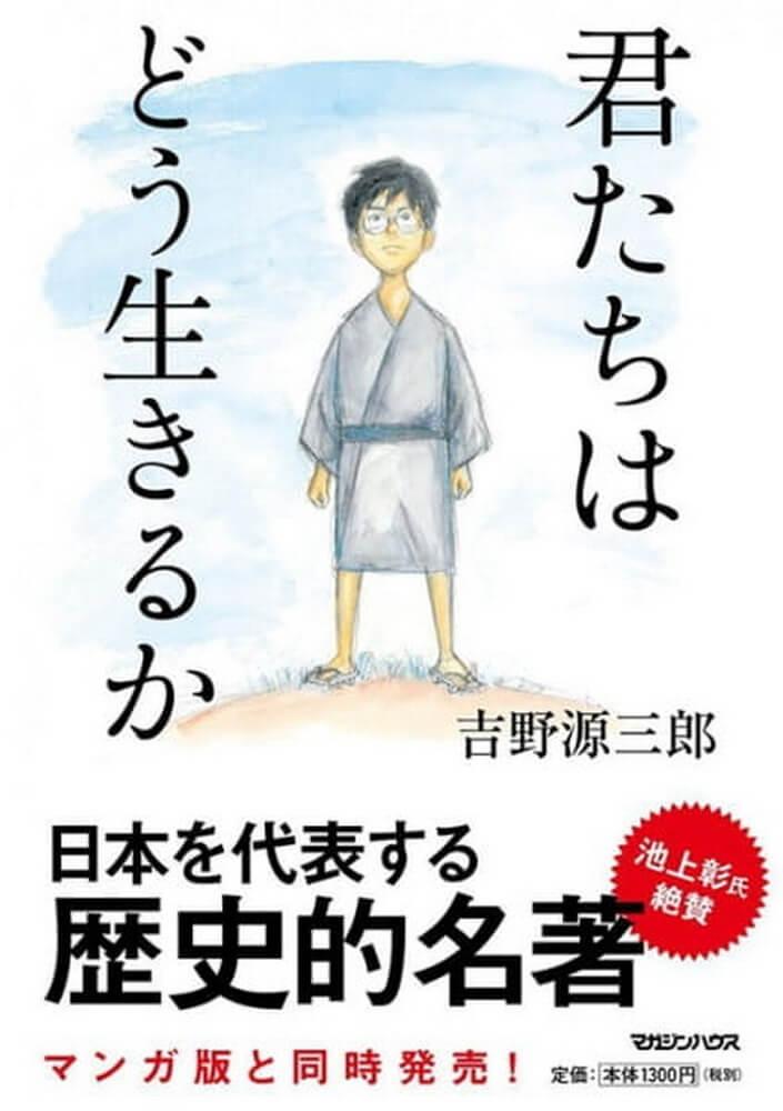 """Studio Ghibli Siap Rilis """"Kimi-Tachi wa Do Ikiru ka"""""""