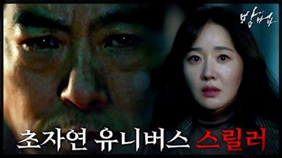 """The Cursed"" Drama Supernatural Sutradara Train To Busan"