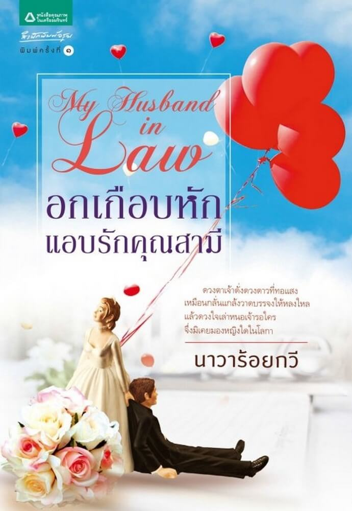 """My Husband In Law"" Pasangkan Mark Prin dan Mew Nittha"