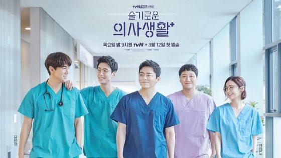"""""""Hospital Playlist"""" Kisah Persahabatan Para Dokter"""