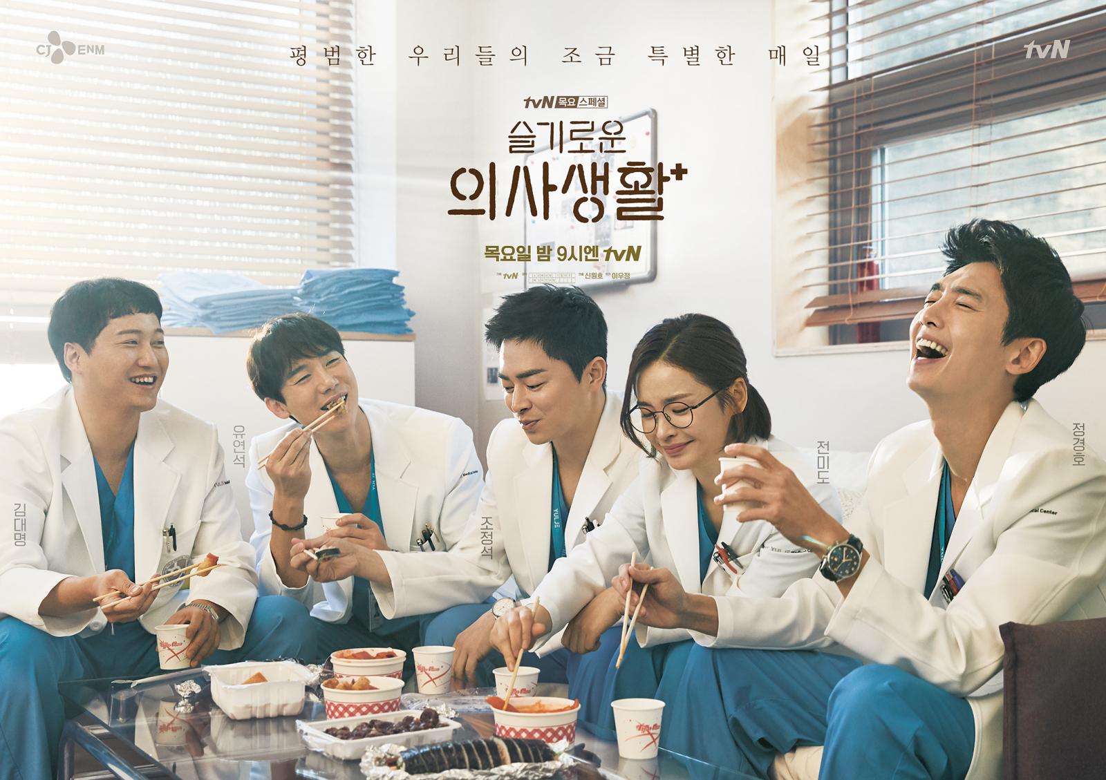 Sutradara Hospital Playlist Semakin Yakin Untuk Menggarap Drama