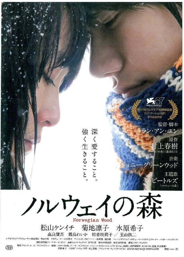 """Norwegian Wood"" – Film Apik Nan Memilukan"