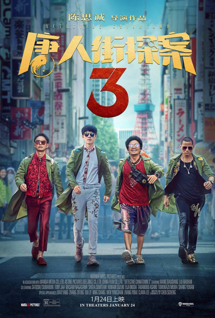 poster detective chinatown 3