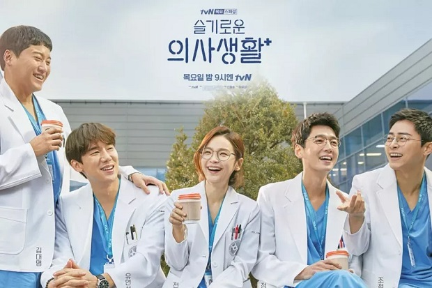 Hospital Playlist season 2 poster