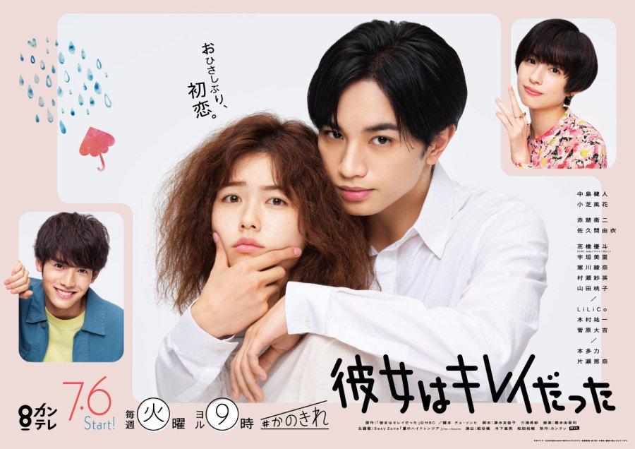 Kanojo wa Kirei Datta poster