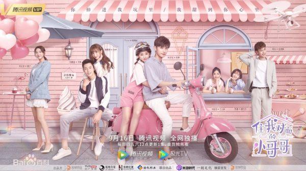 poster drama Sweet Sweet