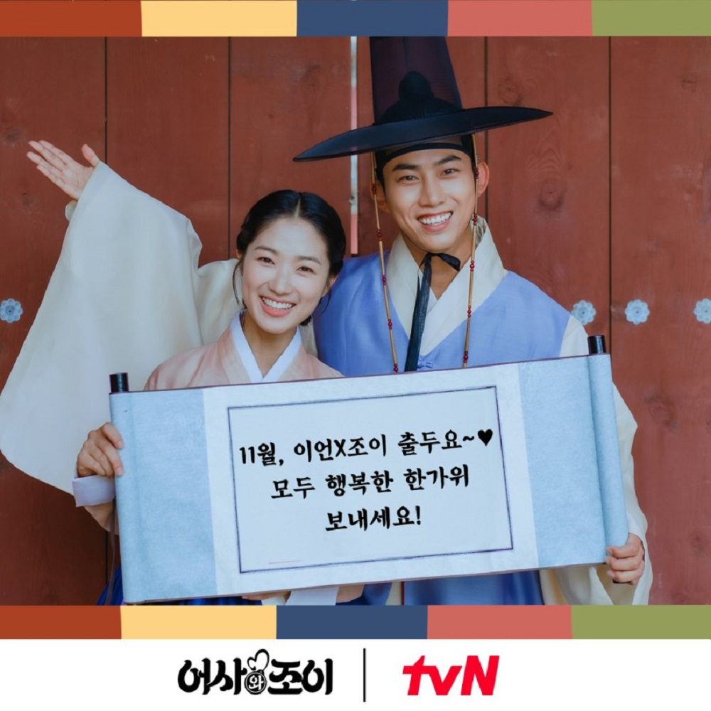The Secret Royal Inspector and Jo Yi