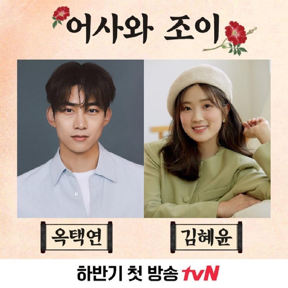 2PM's Taecyeon dan Kim Hye Yoon - The Secret Royal Inspector and Jo Yi