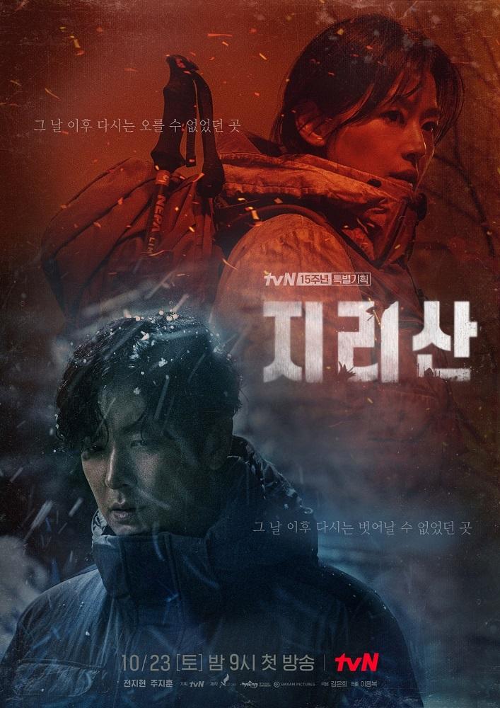 Poster Jirisan